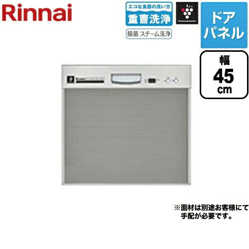 [RKW-402GP-ST] リンナイ 食器洗い乾燥機 スライドオープンタイプ プラズマクラスター搭載 幅45cm 容量40点6人分 ドア面材/ドアパネル対応型 ステンレスフェイス コンパクトタイプ 【送料無料】