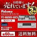 PD-N60WH-60CV[PD-N60WH-60CV-13A] Sシリーズ【都市ガス】 パロマ ビルトインコンロ S-series(エスシリーズ) 左右強火力...