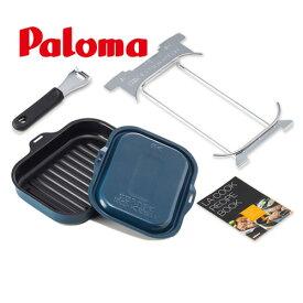 [PGD-10N] パロマ ビルトインコンロ部材 ラ・クックセット La-cook 波型深皿プレート 時短料理 藍色 【オプションのみの購入は不可】【送料無料】