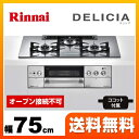 [RHS72W22E6VC-STW-13A]【都市ガス】 リンナイ ビルトインコンロ DELICIA(デリシア) 幅75cm AC100V電源タイプココット…