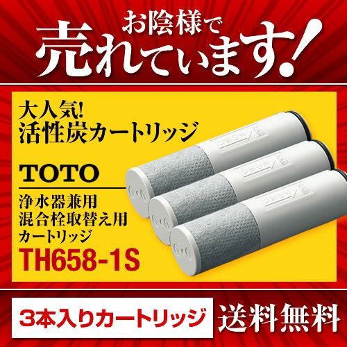 [TH658-1S] TOTO 3本入り 浄水器兼用混合栓取替え用カートリッジ 活性炭 浄水器カートリッジ