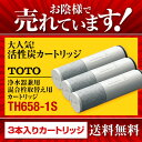 カード払いOK! [TH658-1S] TOTO 3本入り 浄水器兼用混合栓取替え用カートリッジ 活性炭 浄水器カートリッジ