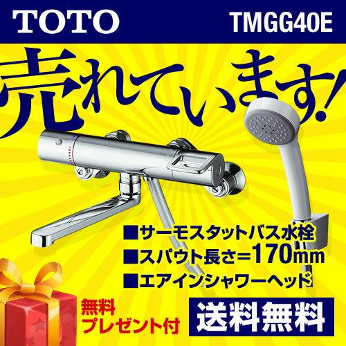 【無料3年保証】TOTO 浴室シャワー水栓 [TMGG40E]GGシリーズ サーモスタットシャワー金具(壁付きタイプ)エアインシャワー スパウト長さ170mm 混合水栓 蛇口 混合 浴室用 壁付タイプ 【シールテープ無料プレゼント!(希望者のみ)※同送の為開梱します】