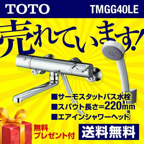 【後継品での出荷になる場合がございます】[TMGG40LE] TOTO 浴室シャワー水栓 サーモスタットシャワー金具(壁付きタイプ) エアインシャワー スパウト長さ220mm【シールテープ無料プレゼント!(希望者のみ)※水栓の箱を開封し同梱します】 【TMGG40LERの先代モデル】