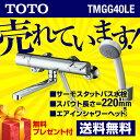 【送料無料】[TMGG40LE] TOTO 浴室シャワー水栓 GGシリーズ サーモスタットシャワー金具(壁付きタイプ) エアインシャワー スパウト長さ220mm...