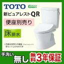 [CS230B+SH230BA-NW1]TOTO トイレ ピュアレストQR 組み合わせ便器(ウォシュレット別売) 排水心:200mm ( 排水200 ) 一般地...