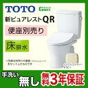 [CS230BM--SH230BA-SC1]TOTO トイレ ピュアレストQR 組み合わせ便器(ウォシュレット別売) リモデル 排水心:305mm〜540mm ...