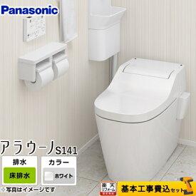 【楽天リフォーム認定商品】【工事費込セット(商品+基本工事)】[XCH1411WS] パナソニック トイレ アラウーノS141 全自動おそうじトイレ(タンクレストイレ) 排水心120・200mm ホワイト