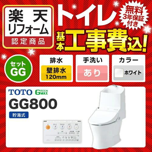 【楽天リフォーム認定商品】GG800【工事費込セット(商品+基本工事)】TOTO トイレ 壁排水120mm 手洗あり ウォシュレット一体形便器 GG3 ホワイト 【送料無料】 リフォーム[TSET-GG-WHI-1-120]