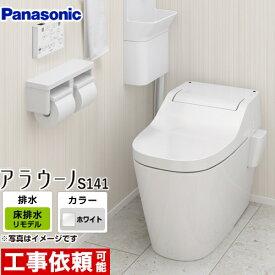 [XCH1411RWS] パナソニック トイレ アラウーノS141 全自動おそうじトイレ(タンクレストイレ) 排水心305〜470mm トリプル汚れガード 床排水(リフォームタイプ) 手洗いなし ホワイト 【送料無料】 (アラウーノS160 の先代モデル) 便器 タンクレス 自動お掃除