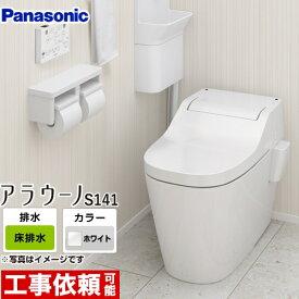 [XCH1411WS] パナソニック トイレ アラウーノS141 全自動おそうじトイレ(タンクレストイレ) 排水心120・200mm トリプル汚れガード 床排水(標準タイプ) 手洗いなし ホワイト 【送料無料】