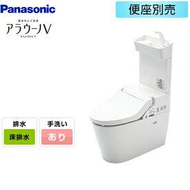 アラウーノV [XCH301RWST]パナソニック トイレ NEWアラウーノV 3Dツイスター水流 節水きれい洗浄トイレ 床排水305〜470mm 便座なし 手洗いあり リフォームタイプ 【送料無料】 リモデルタイプ