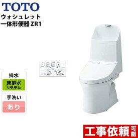 [CES9155M-NW1] TOTO トイレ ZR1シリーズ ウォシュレット一体形便器 一般地(流動方式兼用) 排水芯:305mm〜540mm 床排水 リモデル 手洗あり ホワイト リモコン付属 【送料無料】