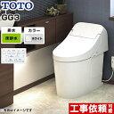 [CES9435-NW1] TOTO トイレ ウォシュレット一体形便器(タンク式トイレ) 排水心200mm GG3タイプ 一般地(流動方式兼…