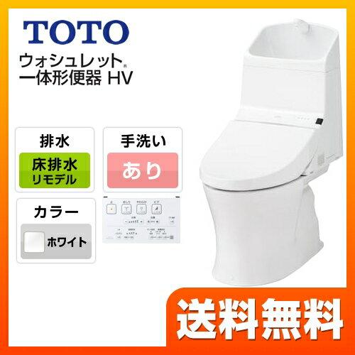 [CES969M-NW1] TOTO トイレ HVシリーズ ウォシュレット一体形便器 一般地(流動方式兼用) 排水芯:338mm〜540mm 床排水 リモデル 手洗あり ホワイト リモコン付属 【送料無料】 一体型