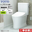 ピュアレストQR[CS232B--SH232BA-NW1] TOTO トイレ 組み合わせ便器(ウォシュレット別売) 排水心:200mm ピュアレス…