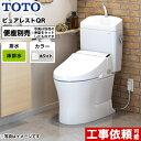 ピュアレストQR[CS232B--SH233BA-NW1] TOTO トイレ 組み合わせ便器(ウォシュレット別売) 排水心:200mm ピュアレス…