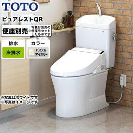 ピュアレストQR[CS232B--SH233BA-SC1] TOTO トイレ 組み合わせ便器(ウォシュレット別売) 排水心:200mm ピュアレストQR 一般地 手洗あり パステルアイボリー 【送料無料】 交換 リフォーム