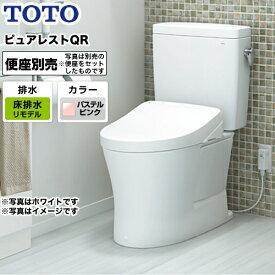 [CS232BM--SH232BA-SR2] TOTO トイレ 組み合わせ便器(ウォシュレット別売) 排水心:305mm〜540mm リモデル対応 ピュアレストQR 一般地 手洗なし パステルピンク 【送料無料】