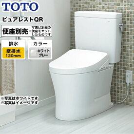 [CS232BP--SH232BA-NG2] TOTO トイレ 組み合わせ便器(ウォシュレット別売) 排水心:120mm ピュアレストQR 一般地 手洗なし ホワイトグレー 【送料無料】