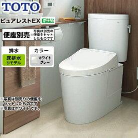 [CS400BM--SH400BA-NG2] TOTO トイレ 組み合わせ便器(ウォシュレット別売) 排水心:305mm〜540mm ピュアレストEX 一般地 手洗なし ホワイトグレー 止水栓同梱 【送料無料】