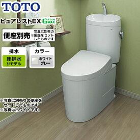 [CS400BM--SH401BA-NG2] TOTO トイレ 組み合わせ便器(ウォシュレット別売) 排水心:305mm〜540mm ピュアレストEX 一般地 手洗あり ホワイトグレー 止水栓同梱 【送料無料】