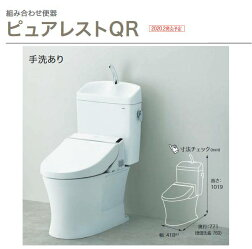 [CS232B--SH233BA-SC1] TOTO トイレ 組み合わせ便器(ウォシュレット別売) 排水心:200mm ピュアレストQR 一般地 手洗あり パステルアイボリー 【送料無料】