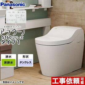 [XCH1601WS] アラウーノ S160シリーズ パナソニック トイレ 全自動おそうじトイレ(タンクレストイレ) 排水芯120・200mm 床排水(標準タイプ) 手洗いなし ホワイト 【送料無料】