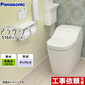 [XCH1602RWS] アラウーノ S160シリーズ パナソニック トイレ 全自動おそうじトイレ(タンクレストイレ) 排水芯305〜470mm 床排水(リフォームタイプ) 手洗いなし ホワイト 【送料無料】