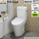 [YBC-ZA10AH--YDT-ZA180AH-BW1] LIXIL トイレ リトイレ(リモデル) 排水芯200〜550mm 手洗あり アメージュZ便器 組…