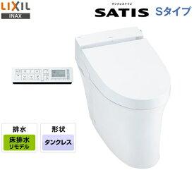 [YBC-S30H-DV-S716H-BW1] LIXIL トイレ サティスSタイプ SR6グレード リトイレ 排水芯200〜450mm ECO5 ブースターなし ピュアホワイト 壁リモコン付属 【送料無料】