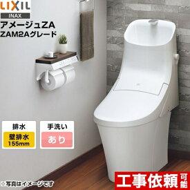 [YBC-ZA20APM--DT-ZA282APM-BW1] LIXIL トイレ 床上排水155タイプ 手洗あり マンションリフォーム用 アメージュZAシャワートイレ ECO6 ZAM2Aグレード ピュアホワイト 壁リモコン付属 【送料無料】