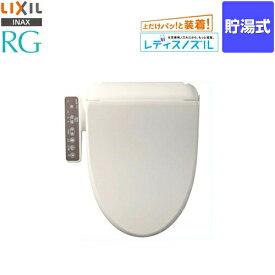 [CW-RG1-BN8] INAX 温水洗浄便座 RGシリーズ 基本タイプ 貯湯式0.63L 温水洗浄便座 シャワートイレ LIXIL リクシル イナックス CW-RG10-BN8 の同等品 オフホワイト 【送料無料】