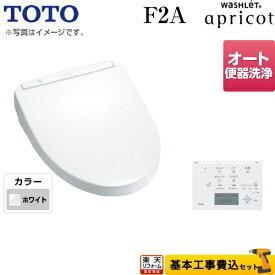 【楽天リフォーム認定商品】【工事費込セット(商品+基本工事)】[TCF4723AFR-NW1] TOTO 温水洗浄便座 ウォシュレット アプリコット F2A 瞬間式 ホワイト 壁リモコン付属