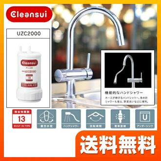 卡支付OK![F914ZC]三菱reiyonkurinsuibirutoin净水器活性炭墨盒净水器下面洗涤槽型漂亮