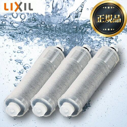 カートリッジ [JF-20-T] INAX イナックス 浄水器カートリッジ キッチン用水栓 キッチン水栓 蛇口 [ JF20T ] LIXIL 浄水 浄水栓 蛇口 交換用カートリッジ 活性炭 3本セット