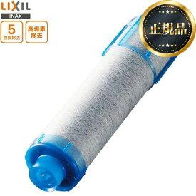 [JF-21] LIXIL カートリッジ 交換用浄水カートリッジ 1個入り 高塩素除去タイプ 5物質除去 イナックス INAX リクシル 【送料無料】
