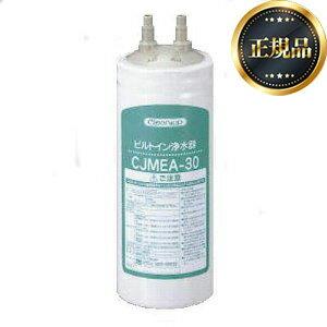 [RC-CJMEA] クリナップ カートリッジ メイスイ製 【M-100】同等品 クリナップ純正品 ビルトイン浄水器カートリッジ 浄水器 カートリッジ