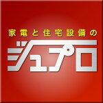 家電と住宅設備の【ジュプロ】