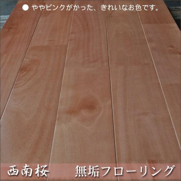 【送料無料】西南桜 床材 無垢 UV塗装サクラ ピンク フローリング フロアー長さ1820×厚さ15×幅90mm 10枚入り約0.5坪入ってお買得!15mm厚 Aグレード DIY リフォーム激安