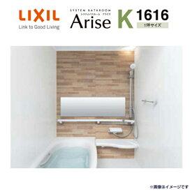 【送料無料】リクシル システムバスルーム アライズ [Arise] K1616 1坪サイズ Kタイプ 標準仕様浴室 お風呂 INAX イナックス LIXIL 激安 住宅設備 住設