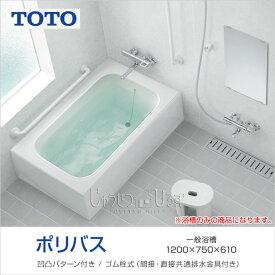 【送料無料】 TOTO 浴槽 ポリバス1200サイズ PYS1200●■○D750×W1,200×H610(mm)