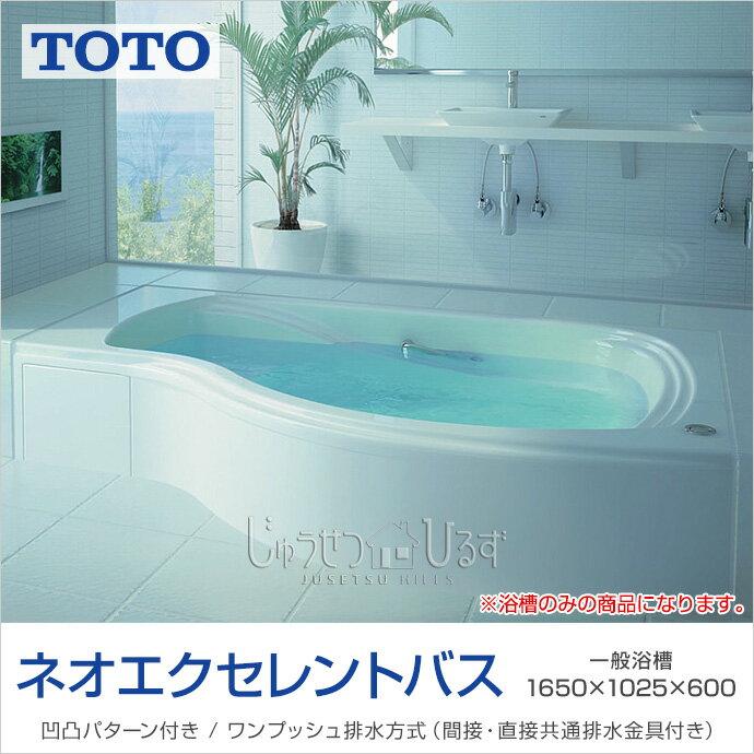 【送料無料】 TOTO 浴槽 ネオエクセレントバス1650サイズ PAS162●R/LJ○■D1,025×W1,650×H600(mm)激安 住宅設備 住設 お風呂 浴室 リフォーム