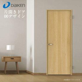 大建工業 ハピア 片開きドア 固定枠 00デザイン 室内ドア 標準ドア 一般ドア ダイケン DAIKEN 内装ドア リビングドア 新築 リフォーム DIY 建具 内装 建材 激安