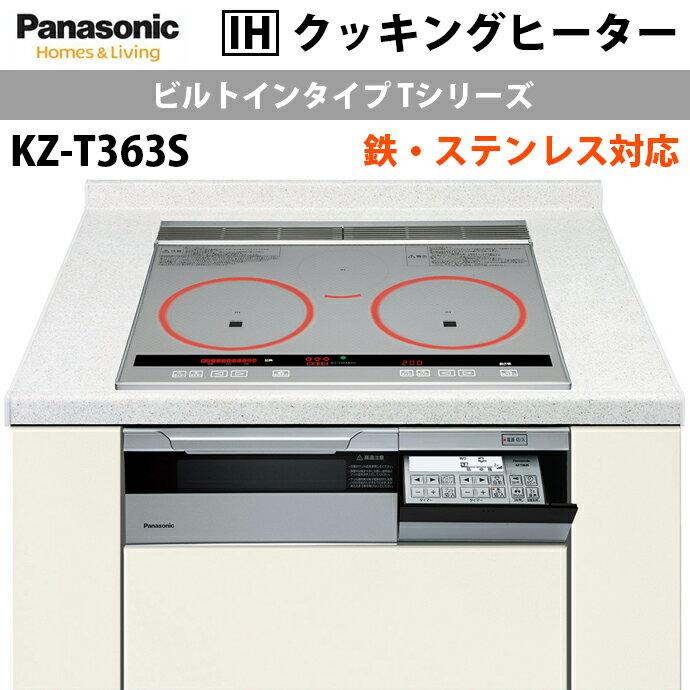 Panasonic パナソニック IHクッキングヒーター KZ-T363S 幅60cm 3口IH+グリル 鉄・ステンレス対応 ラクッキングリル タッチアクセス機能