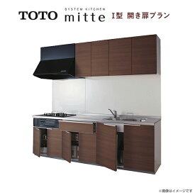 TOTO システムキッチン ミッテ 17I型 開き扉プラン 間口2550mm 台所 シンク ガスコンロ 吊り戸棚 レンジフード