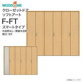 WOODONE ウッドワン ソフトアート クローゼットドア8枚建 スマートタイプ XVF76TE-□幅12尺 高さ7尺・8尺扉(ミラー無し・ミラー付)+専用枠(3方枠+埋め込みレール・3方枠+床直付けレール)仕様 DIY