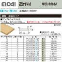 EIDAI 永大産業 造作材 単品造作材窓枠 アングルシャクリ付き 2本入り厚み20mm 幅45〜160mm 長さ3950mm造作部材 建具 …