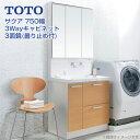 TOTO 洗面化粧台 セット サクア 750幅 75cmスウィング三面鏡 LED照明 くもり止めコート装備 3Wayキャビネットタイプ …