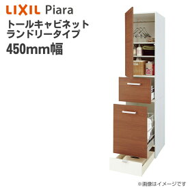 LIXIL リクシル 洗面収納 ピアラ トールキャビネット ランドリータイプ間口450mm 洗面化粧台 オプションAR1S-455DL(R) Piaraキャビネットのみ INAX イナックス 洗面台 住宅設備 洗面台 リフォーム DIY
